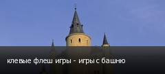 клевые флеш игры - игры с башню