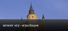 каталог игр - игры башня