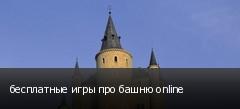 бесплатные игры про башню online