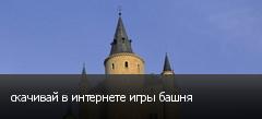 скачивай в интернете игры башня
