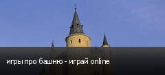 игры про башню - играй online