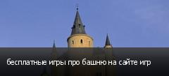 бесплатные игры про башню на сайте игр