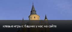 клевые игры с башню у нас на сайте