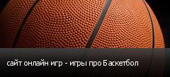 сайт онлайн игр - игры про Баскетбол