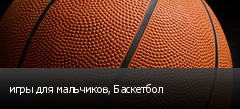 игры для мальчиков, Баскетбол