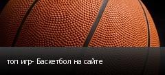 топ игр- Баскетбол на сайте