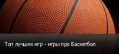 Топ лучших игр - игры про Баскетбол
