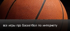 все игры про Баскетбол по интернету