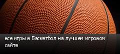 все игры в Баскетбол на лучшем игровом сайте