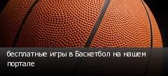 бесплатные игры в Баскетбол на нашем портале