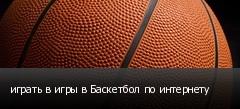 играть в игры в Баскетбол по интернету