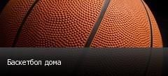 Баскетбол дома