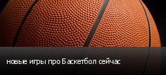 новые игры про Баскетбол сейчас