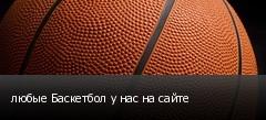 любые Баскетбол у нас на сайте