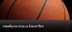 новейшие игры в Баскетбол