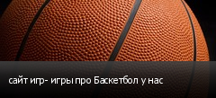 сайт игр- игры про Баскетбол у нас
