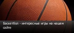 Баскетбол - интересные игры на нашем сайте