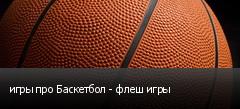 игры про Баскетбол - флеш игры