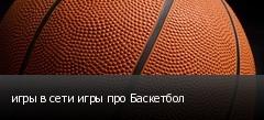 игры в сети игры про Баскетбол