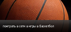 поиграть в сети в игры в Баскетбол