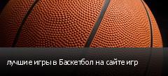 лучшие игры в Баскетбол на сайте игр