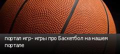 портал игр- игры про Баскетбол на нашем портале