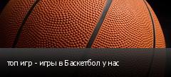 топ игр - игры в Баскетбол у нас