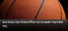 все игры про Баскетбол на лучшем портале игр
