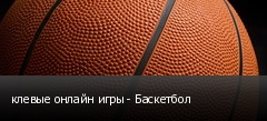 клевые онлайн игры - Баскетбол