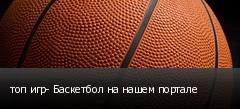 топ игр- Баскетбол на нашем портале
