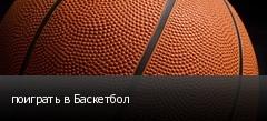 поиграть в Баскетбол