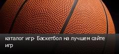 каталог игр- Баскетбол на лучшем сайте игр