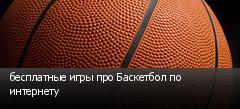 бесплатные игры про Баскетбол по интернету