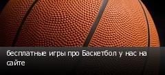 бесплатные игры про Баскетбол у нас на сайте