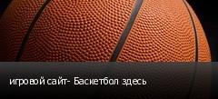 игровой сайт- Баскетбол здесь