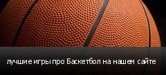 лучшие игры про Баскетбол на нашем сайте