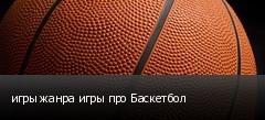игры жанра игры про Баскетбол