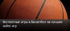 бесплатные игры в Баскетбол на лучшем сайте игр
