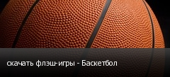 скачать флэш-игры - Баскетбол