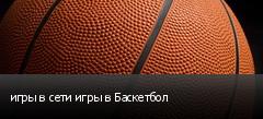 игры в сети игры в Баскетбол