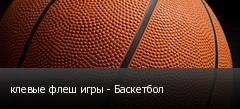 клевые флеш игры - Баскетбол
