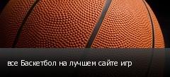 все Баскетбол на лучшем сайте игр