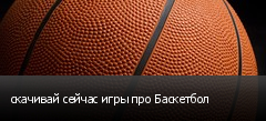 скачивай сейчас игры про Баскетбол