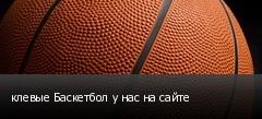 клевые Баскетбол у нас на сайте