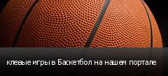 клевые игры в Баскетбол на нашем портале