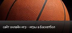 сайт онлайн игр - игры в Баскетбол
