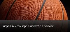 играй в игры про Баскетбол сейчас
