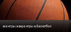 все игры жанра игры в Баскетбол