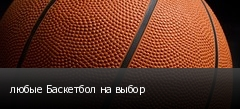 любые Баскетбол на выбор