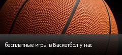 бесплатные игры в Баскетбол у нас